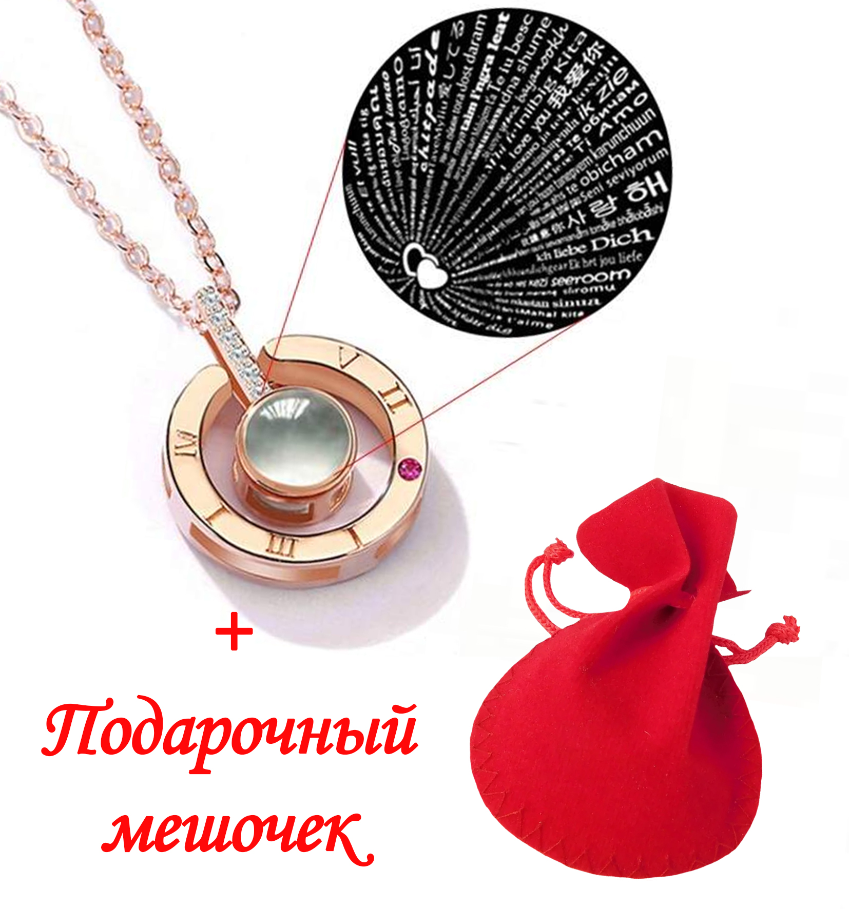 """Кулон с проекцией """"I love you"""", золото + мешочек красный"""